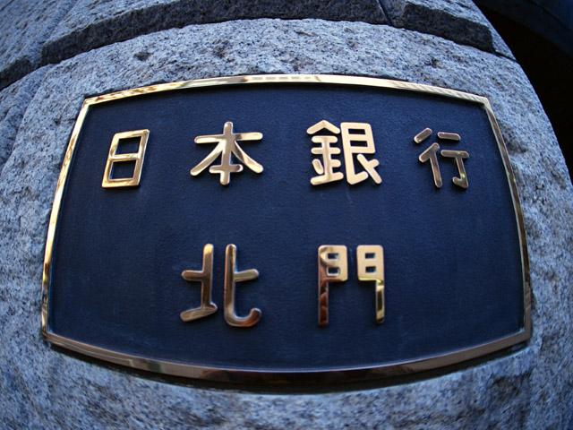 日本銀行のマイナス金利政策の影響は?