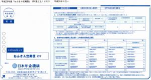 「ねんきん定期便」50歳以上4月5月生まれ