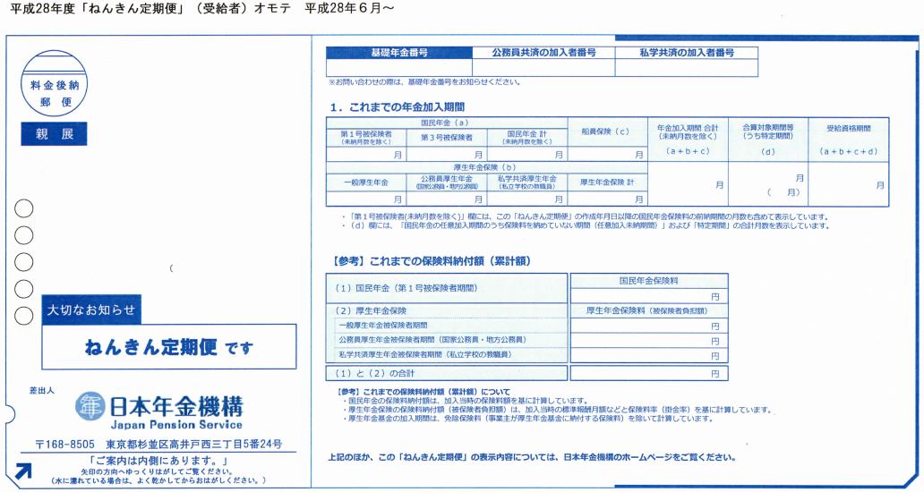 「ねんきん定期便」年金受給者6月以降生まれ
