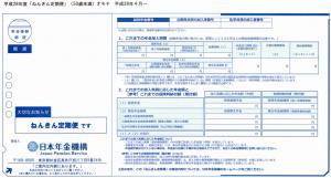 「ねんきん定期便」50歳未満4月5月生まれ