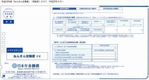 「ねんきん定期便」年金受給者4月5月生まれ