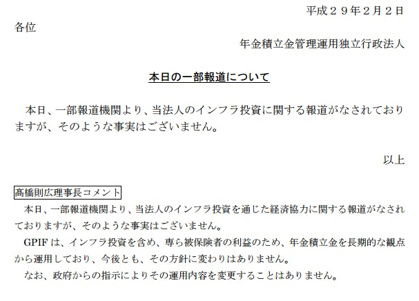 GPIFの高橋則広理事長コメント