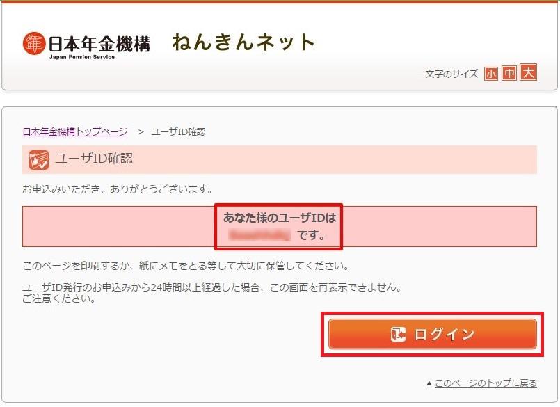 日本年金機構:ねんきんネット(ユーザID確認)