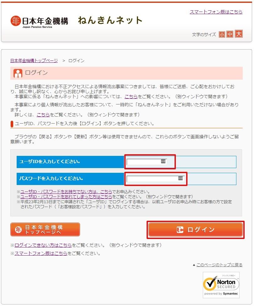 日本年金機構:ねんきんネット(ログイン)