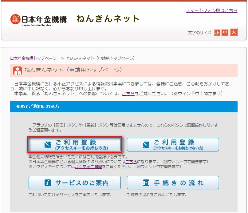 ねんきんネット(申請用トップページ)