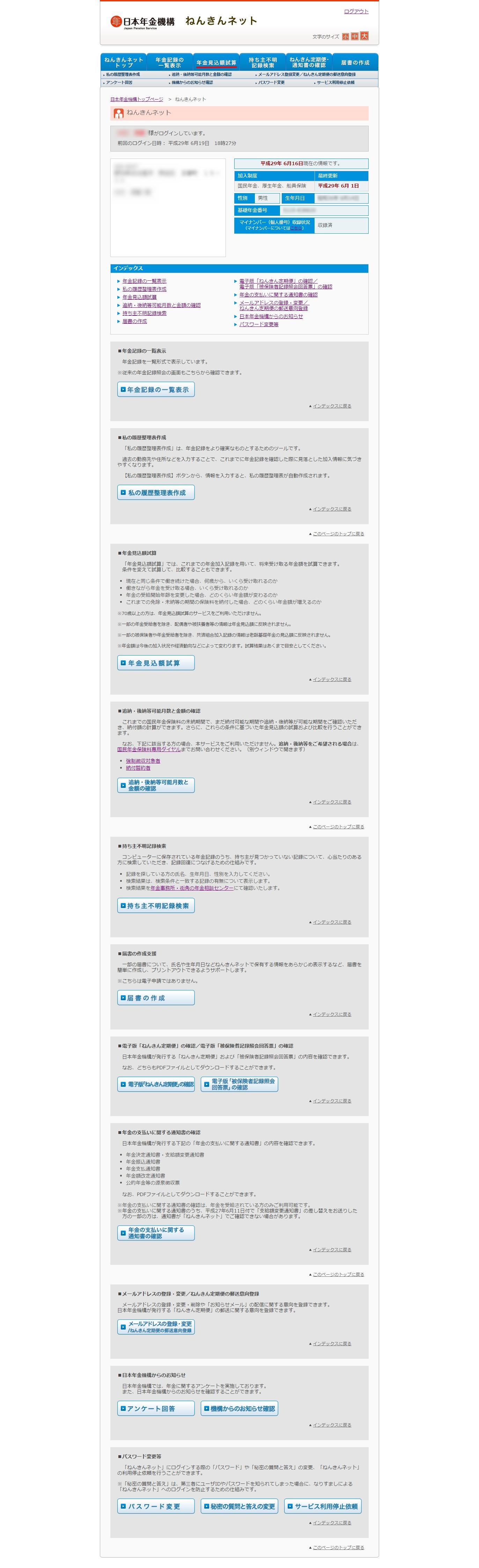 日本年金機構:ねんきんネットメニュー