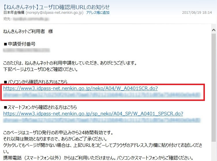 【ねんきんネット】ユーザID確認用URLのお知らせ