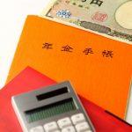 在職老齢年金減額計算!給料と年金をシュミレーション