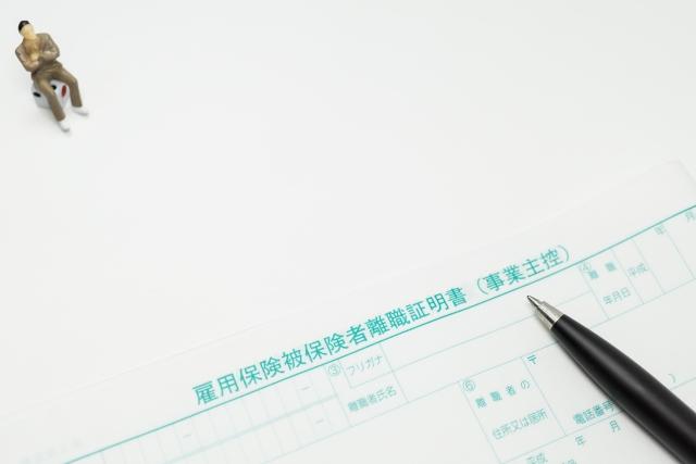 定年退職後の失業保険のもらい方!給付日数と受給期間について